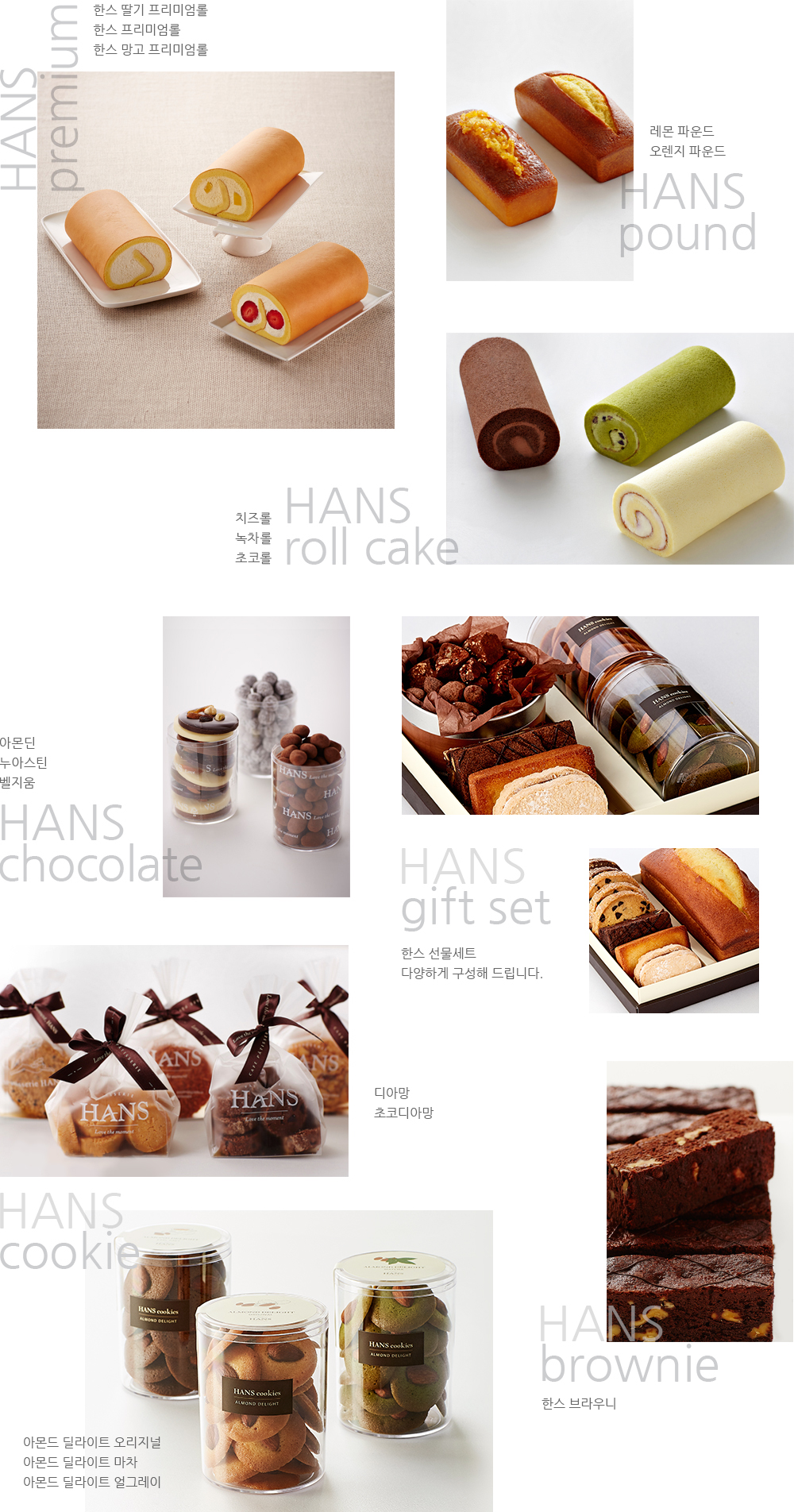 HANS premium, HANS pound, HANS roll cake, HANS chocolate, HANS gift set, HANS cookie, HANS brownie